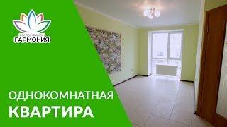 """Однокомнатная квартира в жилом районе """"Гармония"""": видеообзор"""