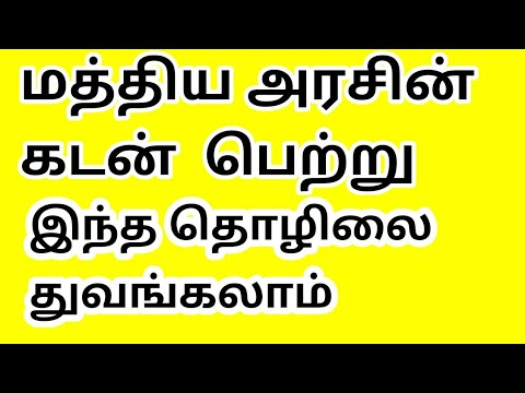 Tamil Business Ideas