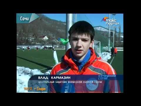В Сочи играют в футбол в память о Валентине Бубукине