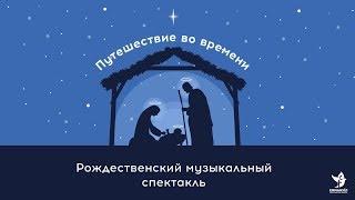 """Рождественский спектакль """"Путешествие во времени"""""""