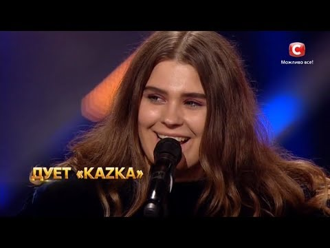KAZKA - СВЯТА |Третий кастинг «Х-фактор-8» (16.09.2017)