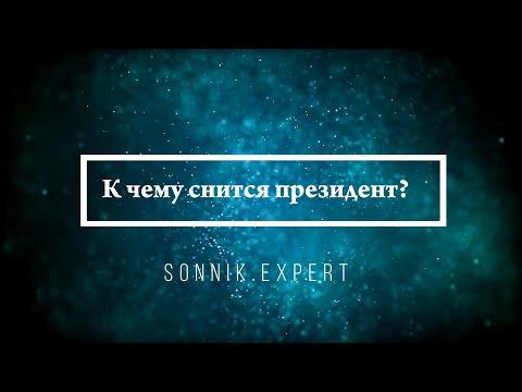 К чему снится президент — Онлайн Сонник Эксперт