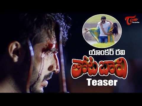 Thota Bavi Movie Official Teaser | Anchor Ravi | Anji Devendla | TeluguOne Cinema