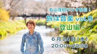 【ラジオ配信】丸山茂樹ラジオ配信旅は音楽」vol.9〜登山編〜