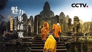 《魅力柬埔寨》第一集 神界与人间   CCTV纪录