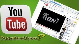 Как поставить свой значок для видео в YouTube