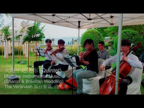 人海中遇見你 (Quintet)