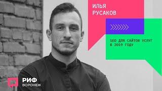 3.6. Илья Русаков. SEO для сайтов услуг в 2019 году