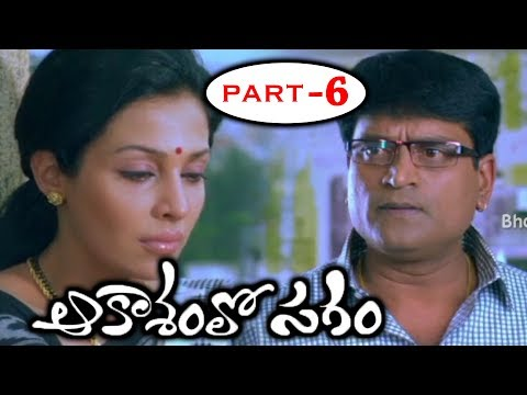 Aakasamlo Sagam Full Movie Part - 6 ||  Asha Saini, Ravi Babu, Swetha Basu