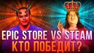 Epic Store – убийца Steam или рак игровой индустрии?