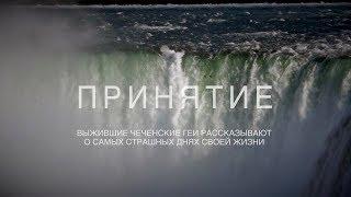 Принятие — спецпроект «Новой газеты» (18+)