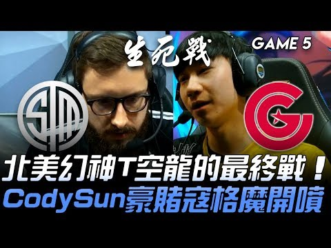 TSM vs CG 北美幻神T空龍的最終戰 Cody Sun豪賭寇格魔開噴!Game 5