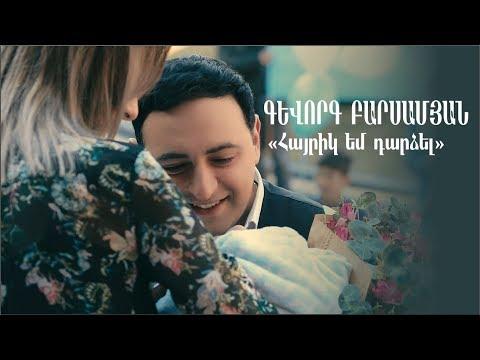 Gevorg Barsamyan - Hayrik em dardzel