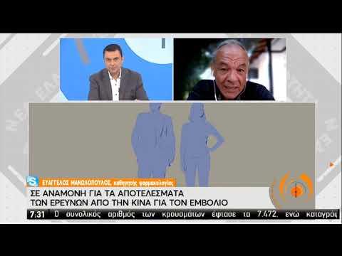 Εμβόλιο για τον Κορονοϊό | 3 εκατ. δόσεις στην Ελλάδα απο το Δεκέμβριο | 19/08/2020 | ΕΡΤ