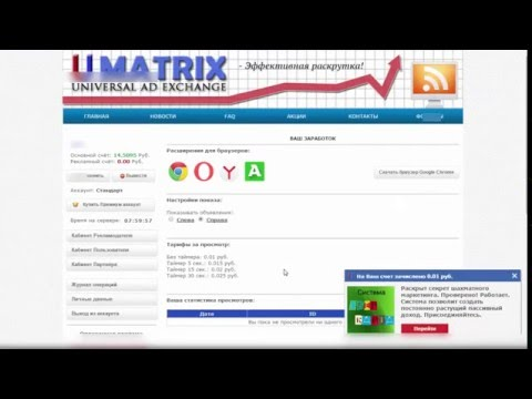 Заработок на  Расширение Umatrix без вложений - вы отдыхаете компьютер работает