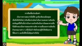 สื่อการเรียนการสอน การวิเคราะห์วิจารณ์เรื่องที่ฟัง ม.2 ภาษาไทย
