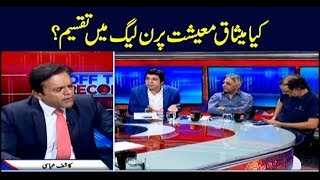 Off The Record   Topic:PPP And PML N Did Not See Eye To Eye During Charter Of Democracy