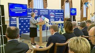 Новгородские единороссы собрались на партийную конференцию