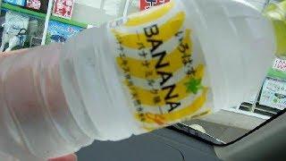 Banana Flavored Water In Japan!