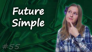 55 Future Simple - будущее простое время в английском