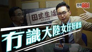 北京讀法律 楊岳橋:冇識大陸女仔好遺憾