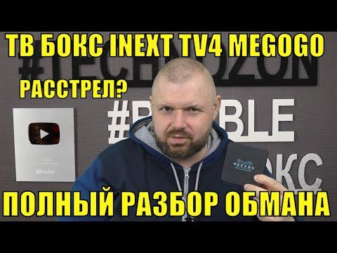 ТВ БОКС INEXT TV4 MEGOGO ПОЛНЫЙ РАЗБОР ОБМАНА. РАССТРЕЛЯЕТ ЛИ БАБЛ МЕГОГО БОКС?