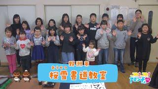 字と感謝の心を学ぼう!「桜雪書道教室」野洲市
