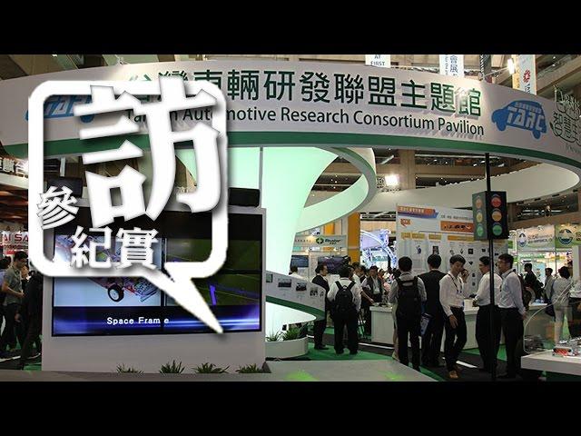 20160406 台灣車輛研發聯盟(TARC) 展現研發成果