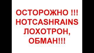 HOTCASHRAINS.COM ОСТОРОЖНО ОБМАН ! CAREFULLY DECEPTION !