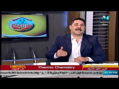 كيمياء لغات للصف الأول الثانوي 2021 (ترم 2 ) الحلقة 1 – Thermochemistry