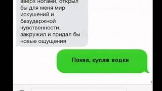 2. Прикольные СМС