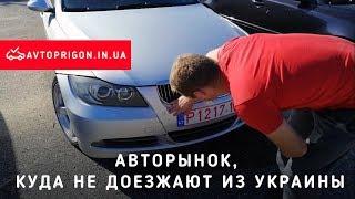 Авторынок, куда не доезжают из Украины: Рокишкис (Литва), цены на автомобили / Avtoprigon.in.ua