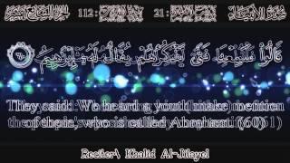 سورة اﻷنبياء. ....خالد الجليل. .....