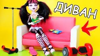 🌟 ДИВАН для КУКОЛ 💖Мебель для кукол СВОИМИ РУКАМИ 😍 DIY Мастер класс Анна Оськина
