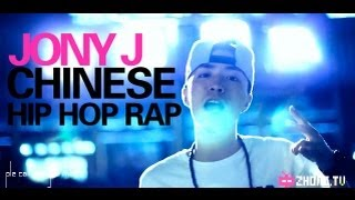 Chinese Hip Hop Rap 中国说唱 - Jony J : Yes Day
