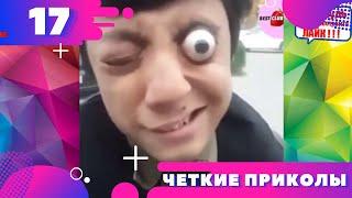 НЕ ДЕТСКИЕ КРУТЫЕ ПРИКОЛЫ ! ! ! BEST FUNDS 2018 ! ! ! Подборка приколов 2018 № 17