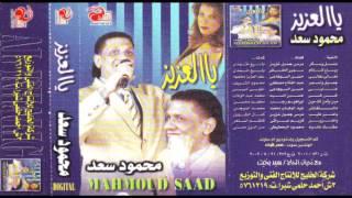 تحميل اغاني Mahmoud Sa3d - Gamel W Asmar / محمود سعد - جميل وأسمر MP3