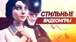 Самые красивые и стильные игры | ТОП 12 красивых игр с лучшей графикой и визуальным стилем.