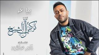 بياعه - تامر عاشور | النسخة الاصلية 2020 | Biaah - Tamer Ashour تحميل MP3