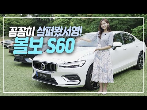 TongTongTv 통통테크 볼보 The New S60