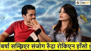 Barsha सम्झिएर संजाेग रुँदा Sandhya ले राेक्न सकिनन् हाँसाे ! Sanjog koirala | Katha kathmandu