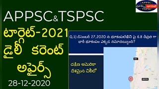 డైలీ కరెంట్ అఫైర్స్  తెలుగు లో Telugu daily current affairs 28-12-2020