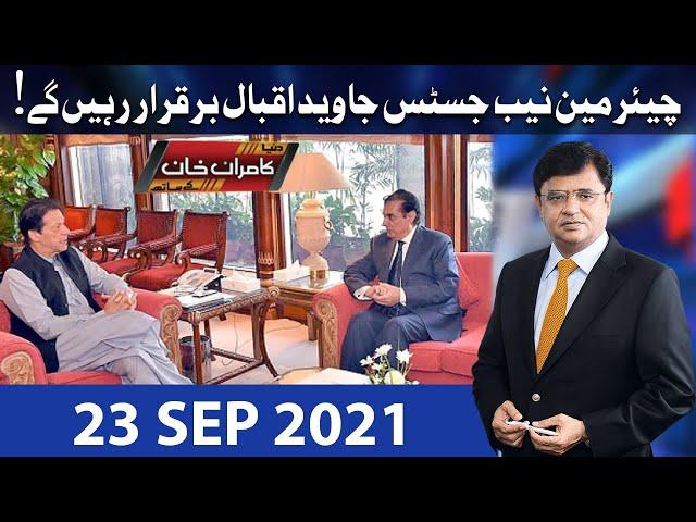 Dunya Kamran Khan Kay Sath | 23 Sep 2021 | Dunya News