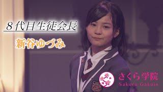 さくら学院8代目生徒会長新谷ゆづみ/YuzumiShintani