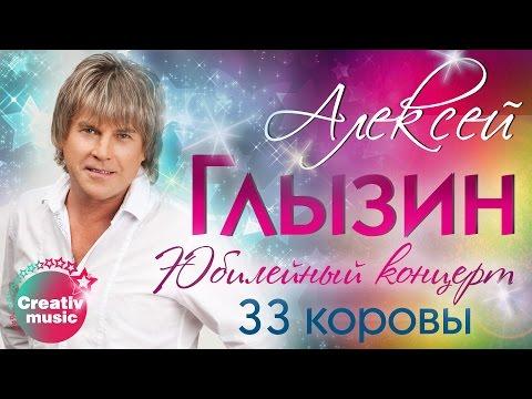 Алексей Глызин - 33 коровы (Юбилейный концерт, Live)