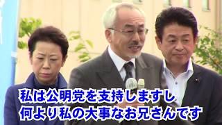 【太田昭宏】夜回り先生 水谷修氏の応援演説