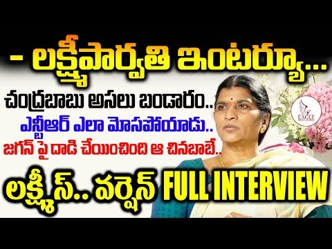 Laxmi Parvathi Sensational Comments On Chandrababu & Lokesh | Laxmi's Version | Eagle Media Works Mp3