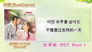 [中韓歌詞] 伯賢(Baekhyun) - '是我吗(Is it me?)(나인가요)'  (红天机 OST Part.1)(中字)