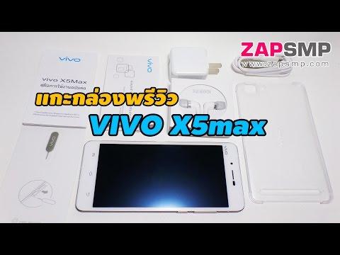Unboxing & Preview vivo X5max [Thai]
