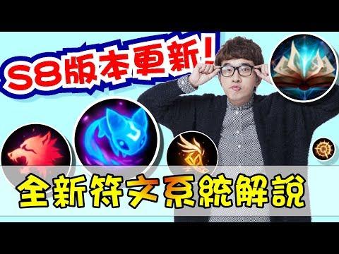 Winds 解說S8 符文改動